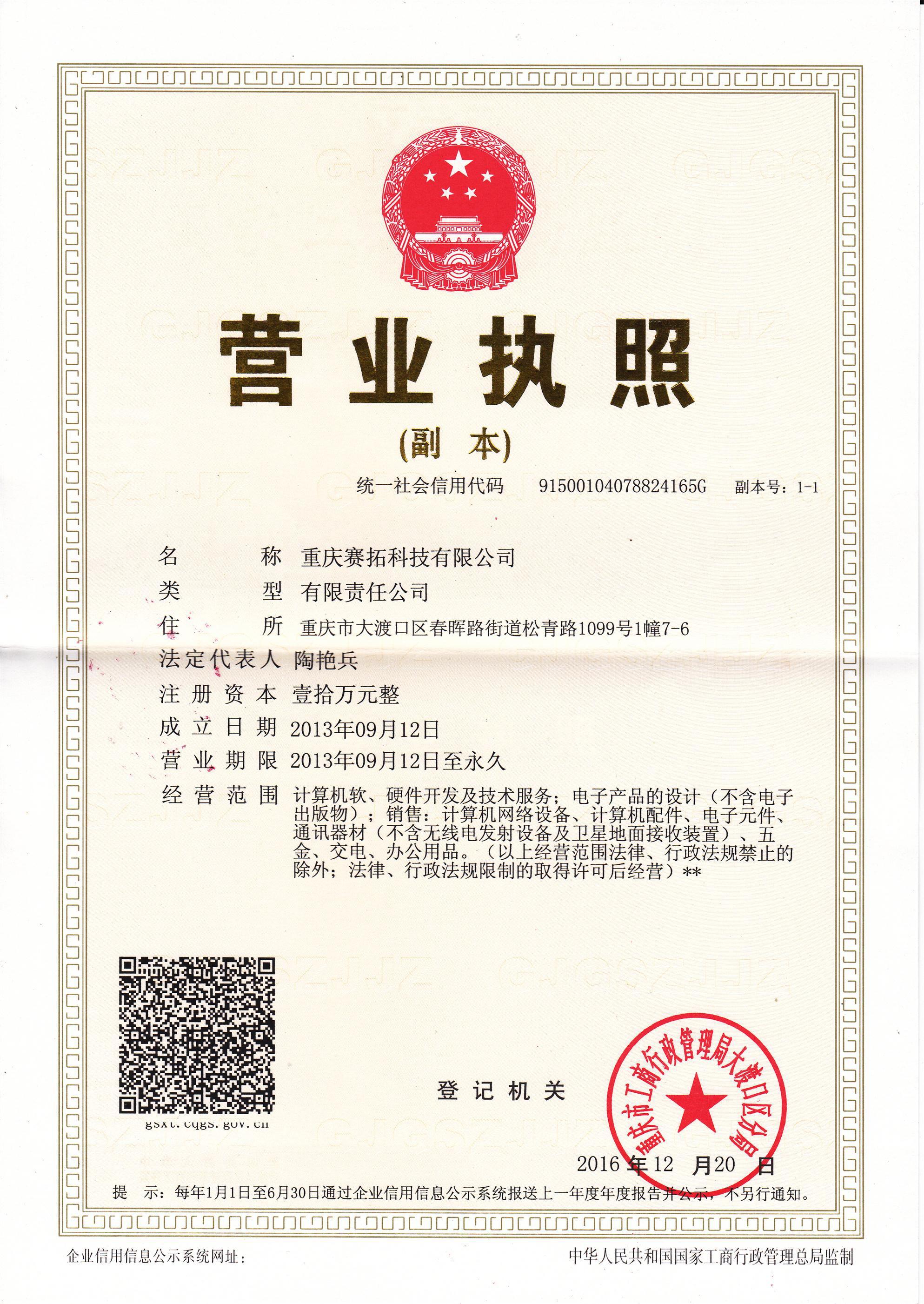 重庆赛拓科技有限公司
